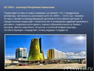 АСТАНА - столица Республики КазахстанТерритория Астаны в новых границах составля