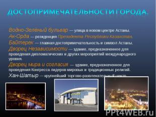 Достопримечательности города.Водно-Зелёный бульвар— улица в новом центре Астаны