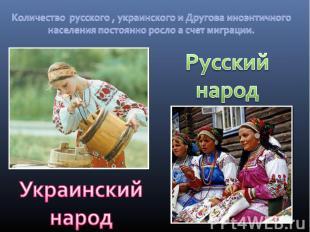 Количество русского , украинского и Другова иноэнтичного населения постоянно рос
