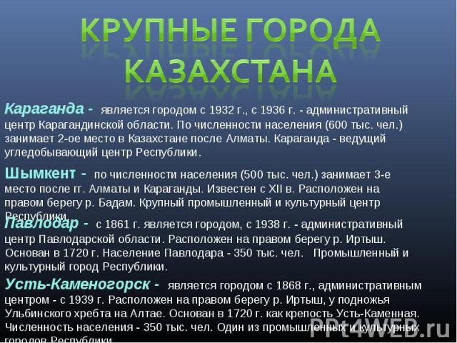 крупные города Казахстана Караганда - является городом с 1932 г., с 1936 г. - административный центр Карагандинской области. По численности населения (600 тыс. чел.) занимает 2-ое место в Казахстане после Алматы. Караганда - ведущий угледобывающий …