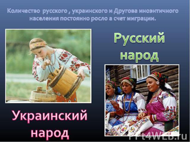 Количество русского , украинского и Другова иноэнтичного населения постоянно росло а счет миграции. Русский народУкраинский народ