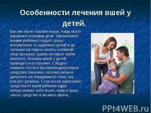 Особенности лечения вшей у детей. Как уже было сказано выше, чаще всего заражают