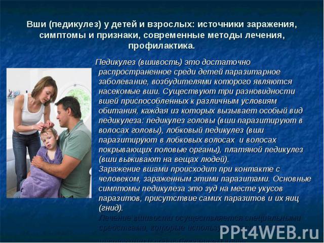 Вши (педикулез) у детей и взрослых: источники заражения, симптомы и признаки, современные методы лечения, профилактика. Педикулез (вшивость) это достаточно распространенное среди детей паразитарное заболевание, возбудителями которого являются насеко…