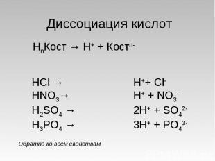 Диссоциация кислот НnКост → Н+ + Костn-HCl →HNO3→H2SO4 →H3PO4 →H++ Cl-H+ + NO3-2
