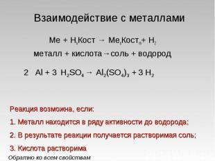 Взаимодействие с металлами Ме + НnКост → МеnКостm+ Н2металл + кислота→соль + вод