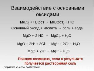 Взаимодействие с основными оксидами МеxOy + HnКост → МеnКостy + H2OОсновный окси