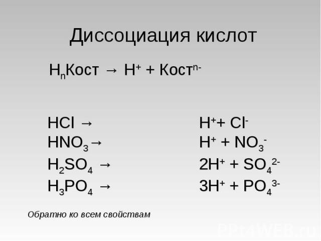 Диссоциация кислот НnКост → Н+ + Костn-HCl →HNO3→H2SO4 →H3PO4 →H++ Cl-H+ + NO3-2H+ + SO42-3H+ + PO43-