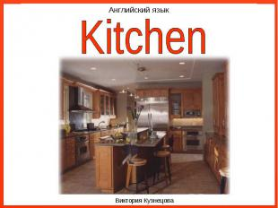 Английский язык Kitchen
