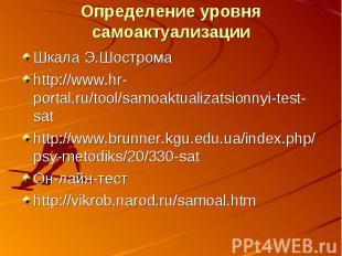Определение уровня самоактуализации Шкала Э.Шострома http://www.hr-portal.ru/too
