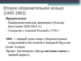 Второе оборонительное кольцо(1842-1862) Предпосылки:Националистические движения