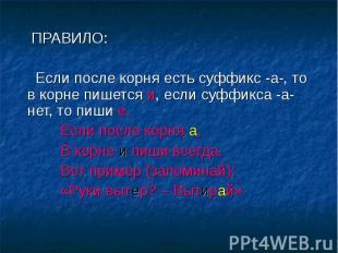 ПРАВИЛО: Если после корня есть суффикс -а-, то в корне пишется и, если суффикса