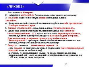 «ЛИКБЕЗ» 1. Выходишь в Интернет2. Набираешь www.ippk.ru (попадаешь на сайт нашег