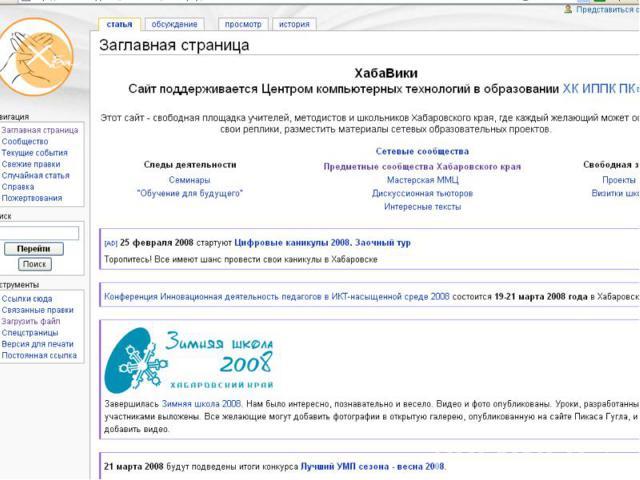 «ЛИКБЕЗ» 1. Выходишь в Интернет2. Набираешь www.ippk.ru (попадаешь на сайт нашего института)3. НА сайте нашего института справа находишь слова:ХабаВики.