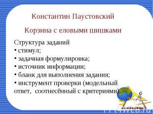 Константин ПаустовскийКорзина с еловыми шишкамиСтруктура заданий стимул; задачна