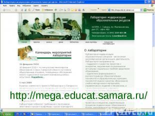 http://mega.educat.samara.ru/
