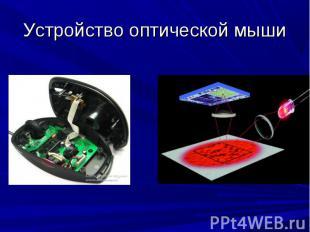 Устройство оптической мыши