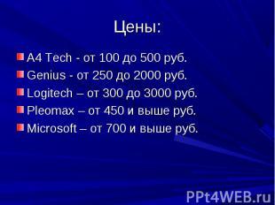 Цены: A4 Tech - от 100 до 500 руб.Genius - от 250 до 2000 руб.Logitech – от 300