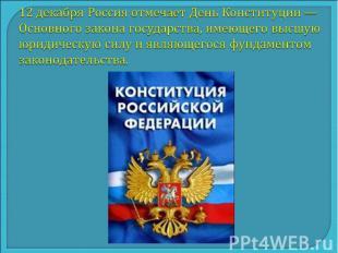 12 декабря Россия отмечает День Конституции — Основного закона государства, имею