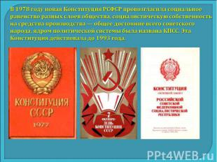 В 1978 году новая Конституция РСФСР провозгласила социальное равенство разных сл