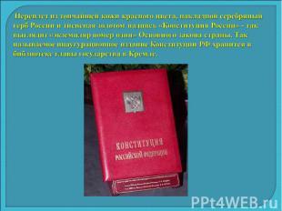 Переплет из тончайшей кожи красного цвета, накладной серебряный герб России и ти