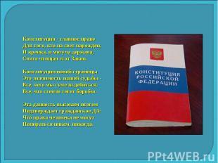 Конституция - главное правоДля того, кто на свет нарожден,И крепка, и могуча дер