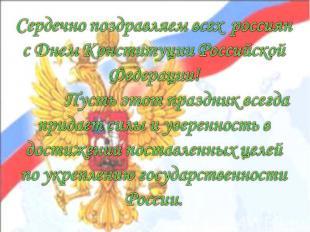 Сердечно поздравляем всех россиян с Днем Конституции Российской Федерации! Пусть