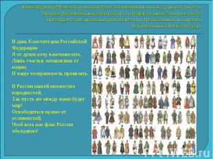 Конституция РФ является основным законом нашего государства, то есть ни один пра