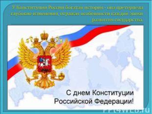 У Конституции России богатая история - она претерпела глубокие изменения, отража