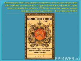 Конституция 1993 года является пятой по счету из всех когда-либо действующих кон