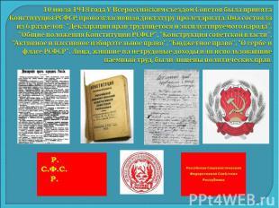 10 июля 1918 года V Всероссийским съездом Советов была принята Конституция РСФСР