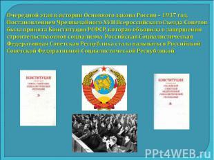 Очередной этап в истории Основного закона России – 1937 год. Постановлением Чрез