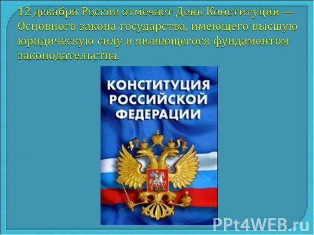 12 декабря Россия отмечает День Конституции — Основного закона государства, имеющего высшую юридическую силу и являющегося фундаментом законодательства.