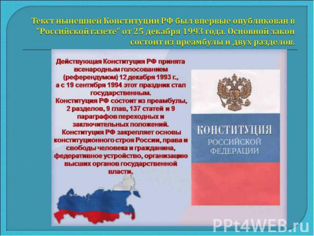 Текст нынешней Конституции РФ был впервые опубликован в