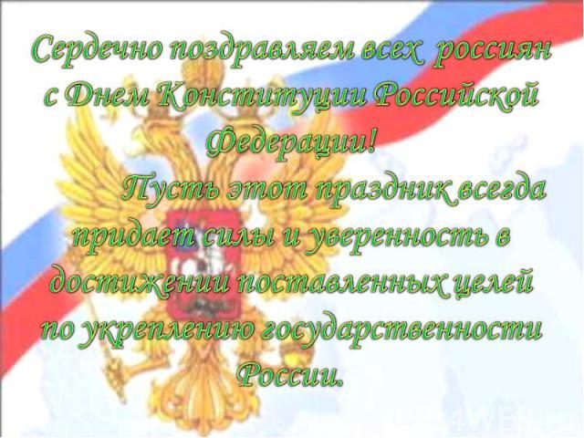 Сердечно поздравляем всех россиян с Днем Конституции Российской Федерации! Пусть этот праздник всегда придает силы и уверенность в достижении поставленных целей по укреплению государственности России.