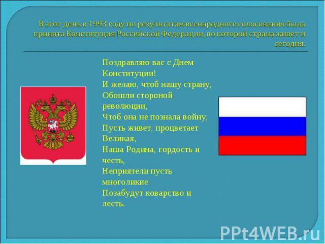 В этот день в 1993 году по результатам всенародного голосования была принята Конституция Российской Федерации, по которой страна живет и сегодня. Поздравляю вас с Днем Конституции!И желаю, чтоб нашу страну,Обошли стороной революции,Чтоб она не позна…
