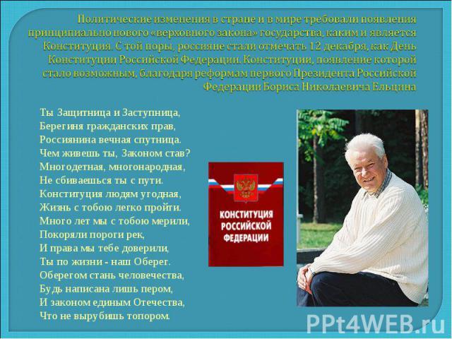 Политические изменения в стране и в мире требовали появления принципиально нового «верховного закона» государства, каким и является Конституция. С той поры, россияне стали отмечать 12 декабря, как День Конституции Российской Федерации. Конституции, …