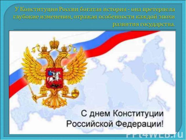 У Конституции России богатая история - она претерпела глубокие изменения, отражая особенности каждой эпохи развития государства.