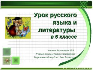 Урок русского языка и литературы в 5 классе Учитель Кимаковская И.И.Учитель русс