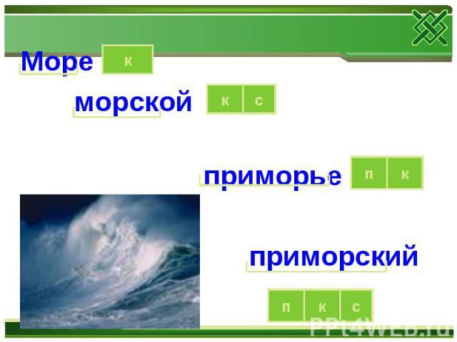 Море морскойприморье приморский