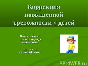 Коррекция повышенной тревожности у детей Педагог-психолог Пахомова Надежда Влади