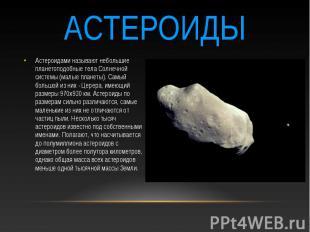 астероиды Астероидами называют небольшие планетоподобные тела Солнечной системы