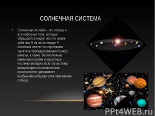 Солнечная система Солнечная система – это солнце и все небесные тела, которые об
