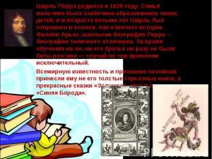 Шарль Перро родился в 1628 году. Семья мальчика была озабочена образованием свои