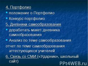 4. Портфолиоположение о ПортфолиоКонкурс портфолио5. Дневники самообразованиядор