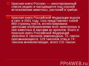 Красная книга России» — аннотированный список редких и находящихся под угрозой и