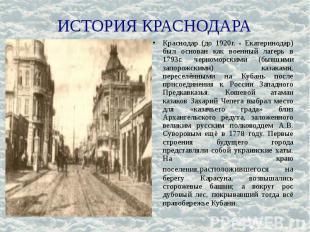 ИСТОРИЯ КРАСНОДАРА Краснодар (до 1920г. - Екатеринодар) был основан как военный