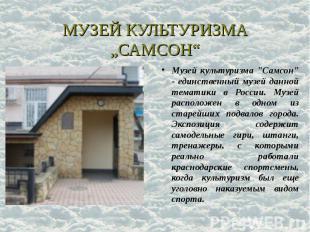 "МУЗЕЙ КУЛЬТУРИЗМА ""САМСОН"" Музей культуризма ""Самсон"" - единственный музей данно"