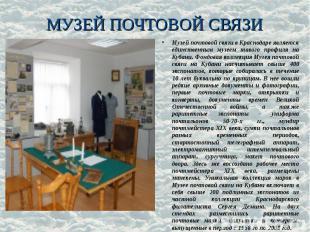 МУЗЕЙ ПОЧТОВОЙ СВЯЗИ Музей почтовой связи в Краснодаре является единственным муз