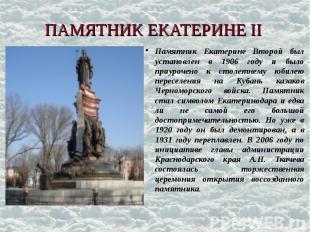 ПАМЯТНИК ЕКАТЕРИНЕ II Памятник Екатерине Второй был установлен в 1906 году и был