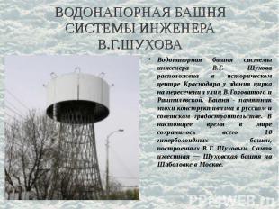 ВОДОНАПОРНАЯ БАШНЯ СИСТЕМЫ ИНЖЕНЕРА В.Г.ШУХОВА Водонапорная башня системы инжене